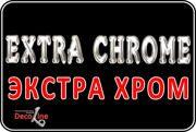 Экстра-ХРОМ